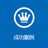 http://www.giancai.com/data/images/case/20180211154243_819.png